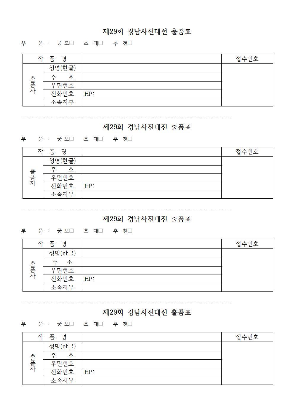 제29회 경남사진대전 출품표 양식1001.jpg