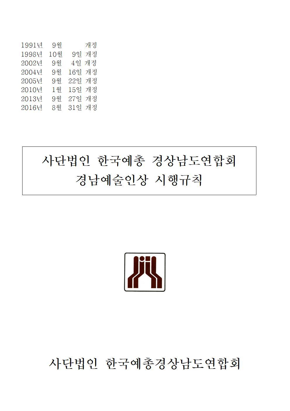 경남예술인상 시행규칙 개정(20160831)001.jpg