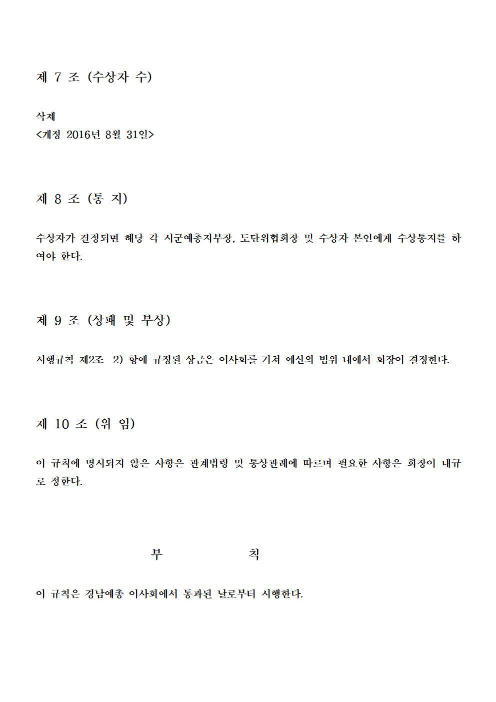 경남예술인상 시행규칙 개정(20160831)004.jpg