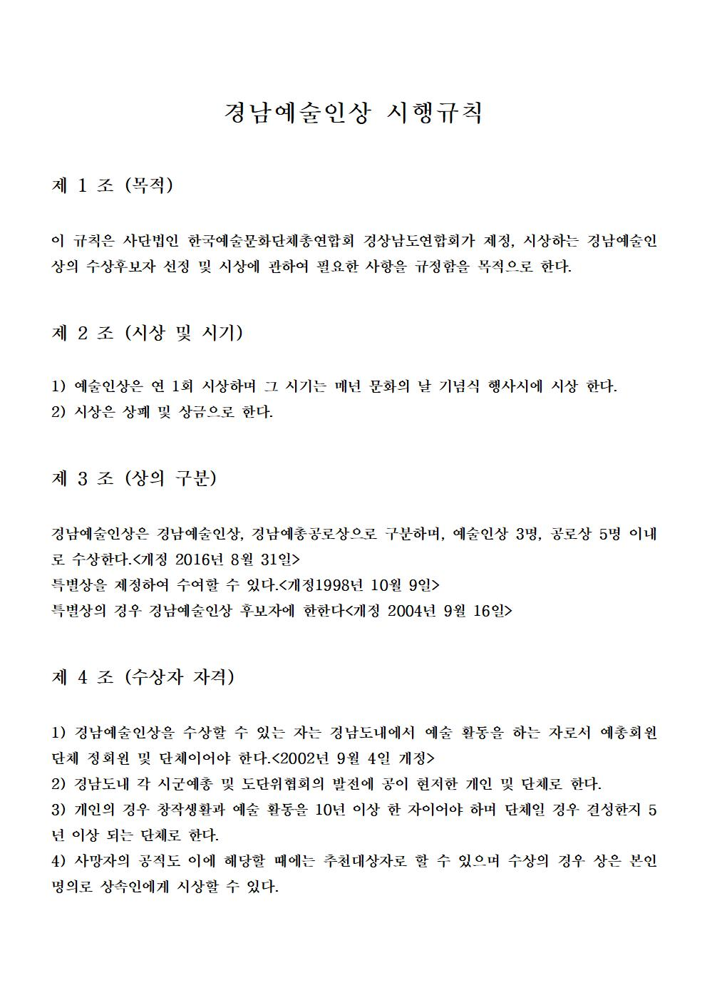 경남예술인상 시행규칙 개정(20160831)002.jpg