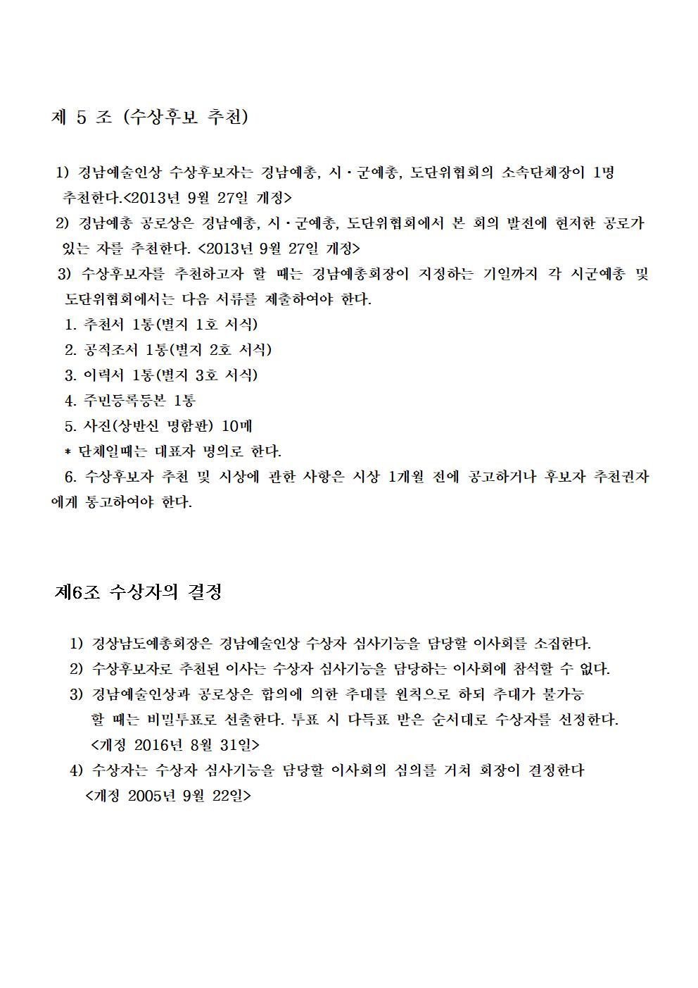 경남예술인상 시행규칙 개정(20160831)003.jpg